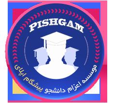 PISHGAM-APPLY